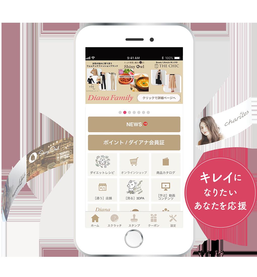ダイアナファミリー公式アプリ